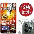 【12枚セット】【Seven seas】iPhone 11 Pro Max 6.5インチ / iphone 11 Pro 5.8インチ カメラフィルム レンズフィルム カメラパネルフィルム 保護強化カメラガラスフィルム 国産旭ガラス素材 高透過率99% 飛散防止 耐指紋 撥油性 柔軟性のある表面硬度 9H 0.18mmの耐破損ガラスを採用したレンズ保護ガラスフィルム Ver1