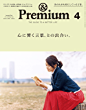 &Premium(アンド プレミアム) 2019年4月号 [心に響く言葉、との出合い。] [雑誌]