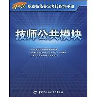1+X职业技能鉴定考核指导手册•技师公共模块