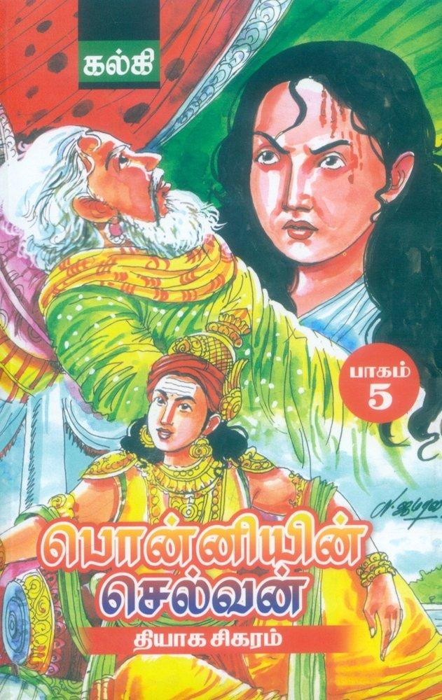 Pdf ponniyin tamil part selvan 4