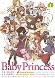 Baby Princess 1 (電撃コミックス)