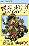 Dr.スランプ 13 (ジャンプコミックス)