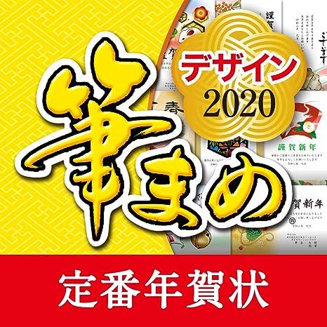 筆まめデザイン2020 定番年賀状 (最新)