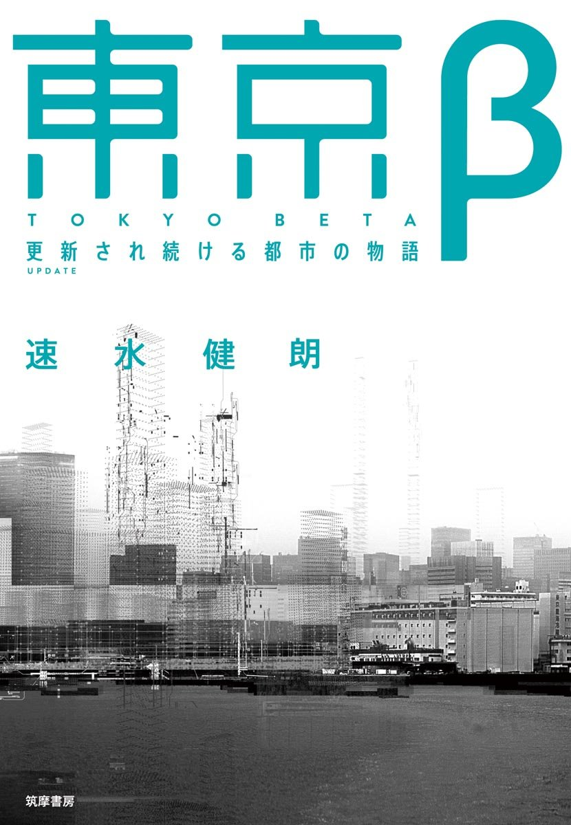 東京β: 更新され続ける都市の物...