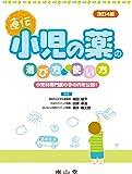 小児の薬の選び方・使い方  (小児科専門医の手の内を公開!)