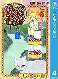 増田こうすけ劇場 ギャグマンガ日和 4 (ジャンプコミックスDIGITAL)