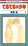 てるてる×少年 7 (花とゆめコミックス)