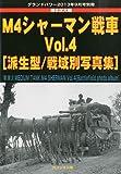 GROUND POWER (グランドパワー) 別冊 M4シャーマン戦車 Vol.4 2013年 09月号 [雑誌]