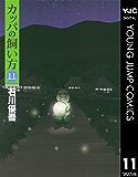 カッパの飼い方 11 (ヤングジャンプコミックスDIGITAL)