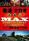 香港マカオ夜遊びMAX (OAK MOOK 296)