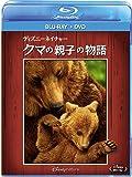 ディズニーネイチャー/クマの親子の物語 ブルーレイ+DVDセット [Blu-ray]