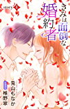 きみは面倒な婚約者 story4 ジョシィ文庫 (Love Jossie)