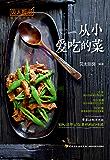 从小爱吃的菜(16年经验高品质美食杂志《贝太厨房》全新力作,168道记忆里熟悉的美味,零基础新手也能轻松还原妈妈的味道。)