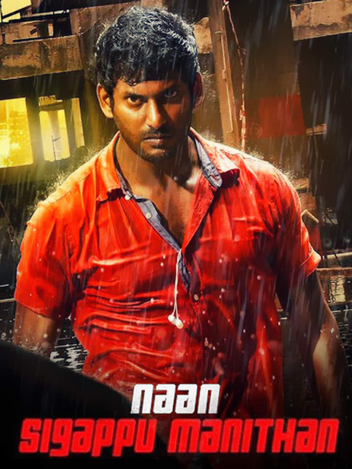 Naan Sigappu Manithan on Amazon Prime Video UK