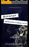 இரசவாதம்: அறிவியலின் மறைந்த பக்கம் - பகுதி 2 (Tamil Edition)