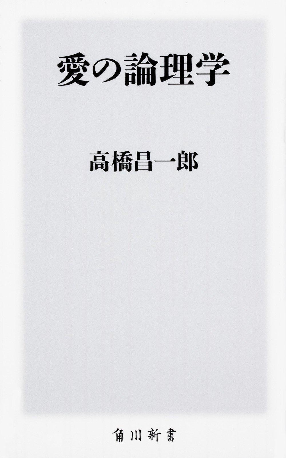 愛の論理学 (角川新書) | 高橋 ...