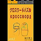日本語ロシア語クロスワードパズルкроссворд