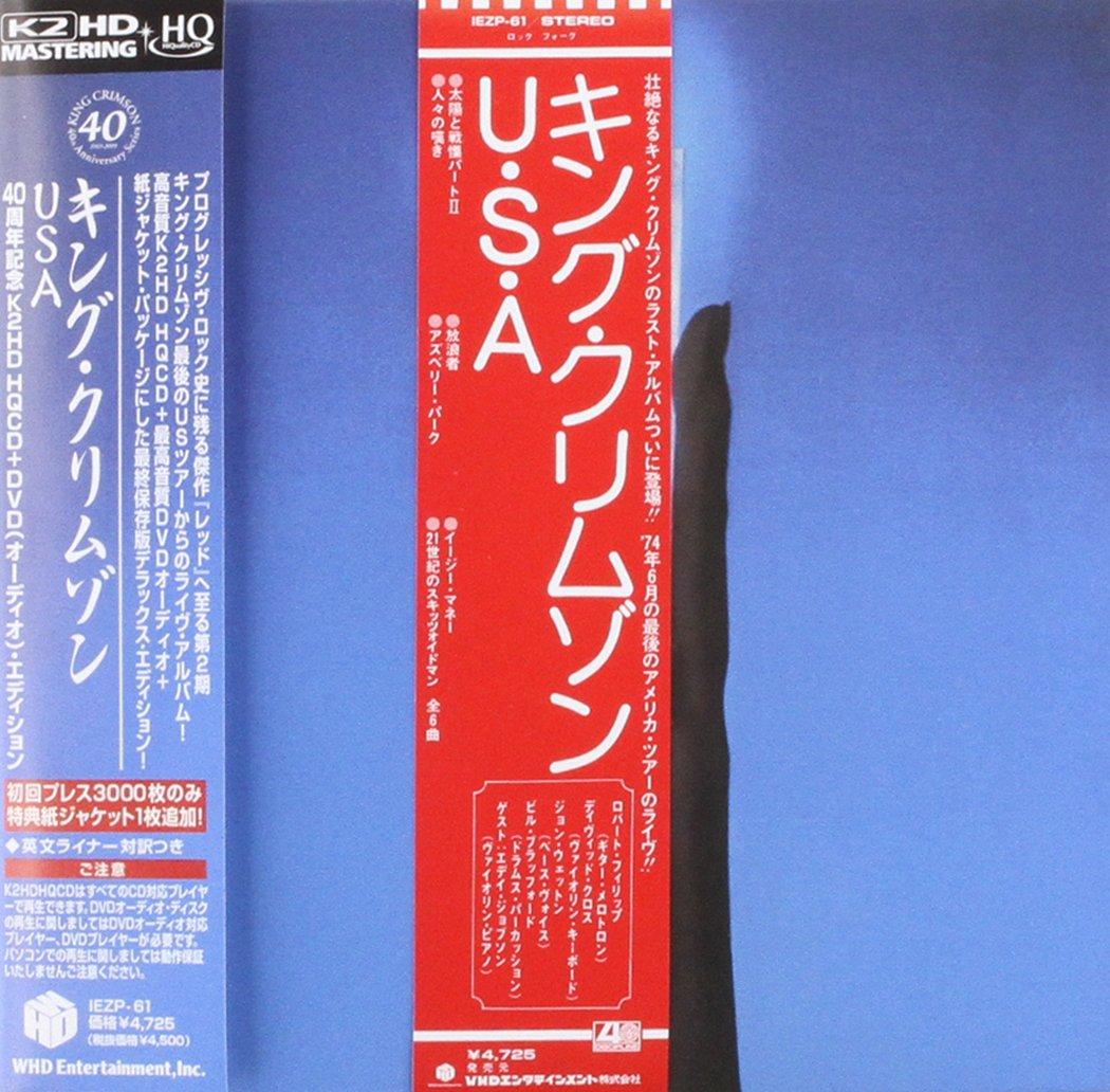 キング・クリムゾン / USA ~40周年記念エディション(紙ジャケ,+DVDA)