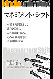 マネジメント・シフト: 永続する問題として誰もが抱える人と組織の悩み。その本質的原因と革新的解決策