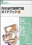 内分泌代謝専門医ガイドブック 改訂第4版 (診断と治療社 内分泌シリーズ)