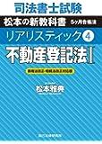司法書士試験 リアリスティック4 不動産登記法I 債権法改正・相続法改正対応版