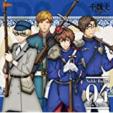 『 千銃士 』 絶対高貴ソングシリーズ Noble Bullet 04 ドイツ統一戦争グループ