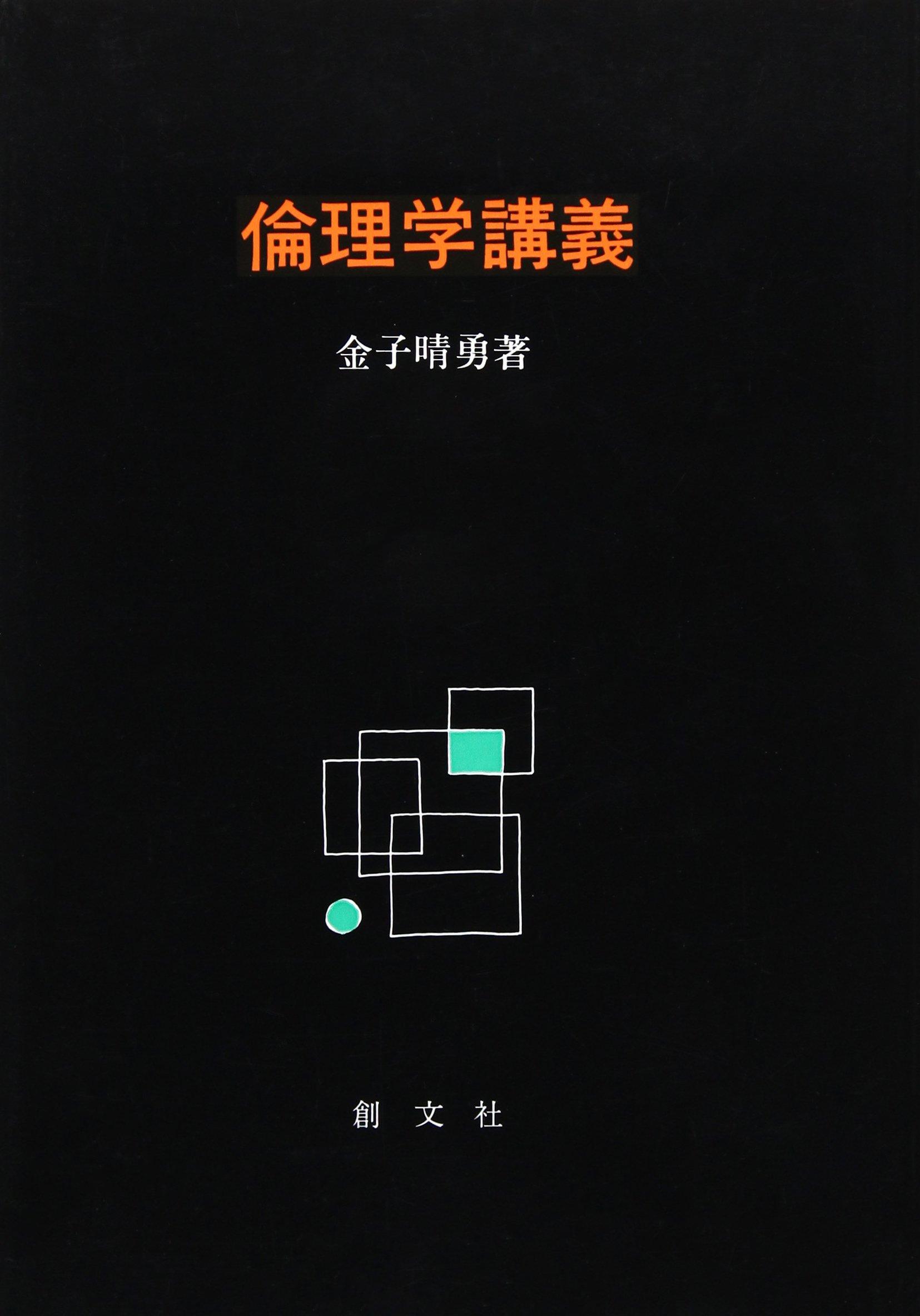 倫理学講義   金子 晴勇  本   ...