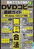 初めてでもできる! DVDコピー最新ガイド2019 (DIA Collection)