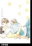 天井の下に恋【分冊版】(1) (ふゅーじょんぷろだくと)