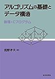 アルゴリズムの基礎とデータ構造:数理とCプログラム