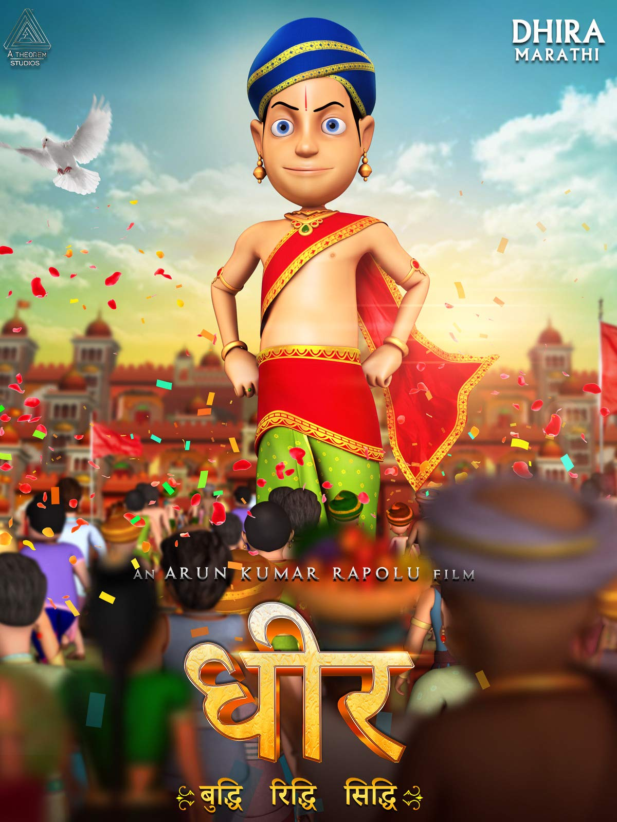 Dhira (Marathi) on Amazon Prime Instant Video UK