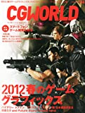 CGWORLD (シージーワールド) 2012年 04月号 vol.164