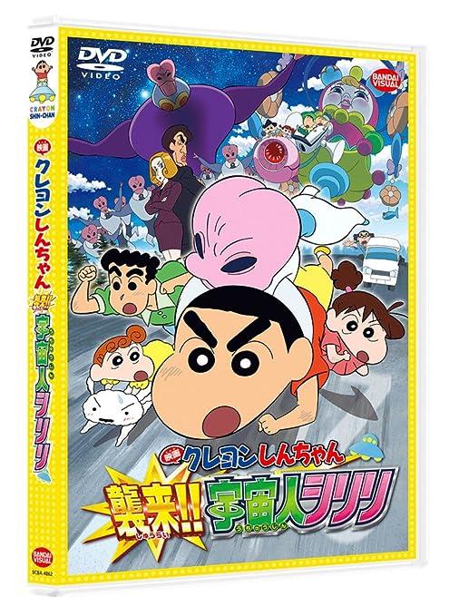Amazoncojp 映画 クレヨンしんちゃん 襲来宇宙人シリリ Dvd Dvd
