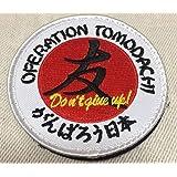 OPERATION TOMODACHI 友達作戦 パッチ ワッペン ゆうパケット210円