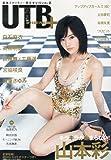 UTB+ (アップ トゥ ボーイ プラス) vol.21 (UTB 2014年 9月号 増刊)