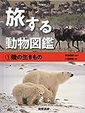 旅する動物図鑑 ①陸の生きもの (シリーズ・全集)