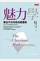魅力學: The Charisma Myth (Traditional Chinese Edition) Kindle Edition