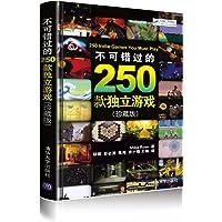 不可错过的250款独立游戏(珍藏版)