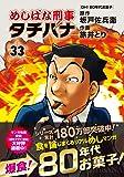 めしばな刑事タチバナ 33 (トクマコミックス)