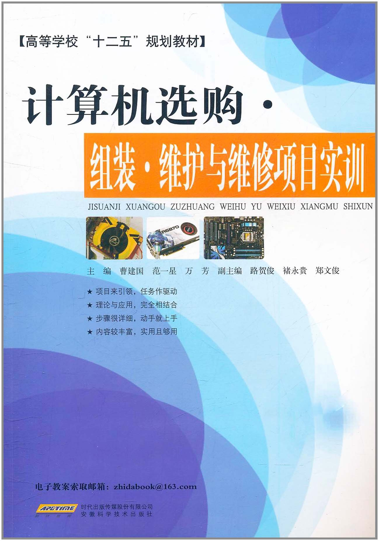 Download Colleges and universities. the 12th Five-Year Plan textbooks: computer purchase. assembly. maintenance and repair project training(Chinese Edition) pdf epub