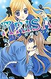 ARISA(3) (なかよしコミックス)