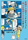 史群アル仙のメンタルチップス~続・不安障害とADHDの歩き方~ (書籍扱いコミックス)