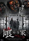 喰らう家 [DVD]