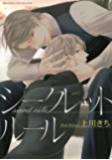 シークレット ルール [『指先から媚薬』シリーズ作] (バーズコミックス リンクスコレクション)