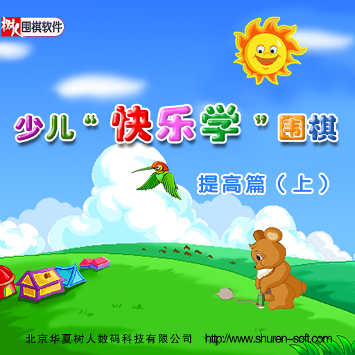 The Improvement Section of the Happy Learning of Go Game by the Children (A)  Interactive Multimedia Software