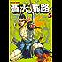 蒼天航路(5) (モーニングコミックス)