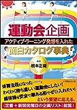 運動会企画 アクティブ・ラーニング発想を入れた面白カタログ事典