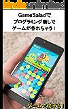 初めてのゲームサラダ - プログラミングなしでゲームアプリ制作: ゲームアプリで稼いで自由生活