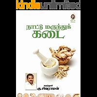 Naattu Marundhu Kadai (Tamil Edition)