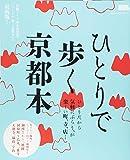 ひとりで歩く京都本 (えるまがMOOK)